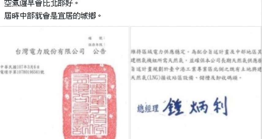 中火興建天然氣機組取代燃煤 莊秉潔臉書籲各界支持
