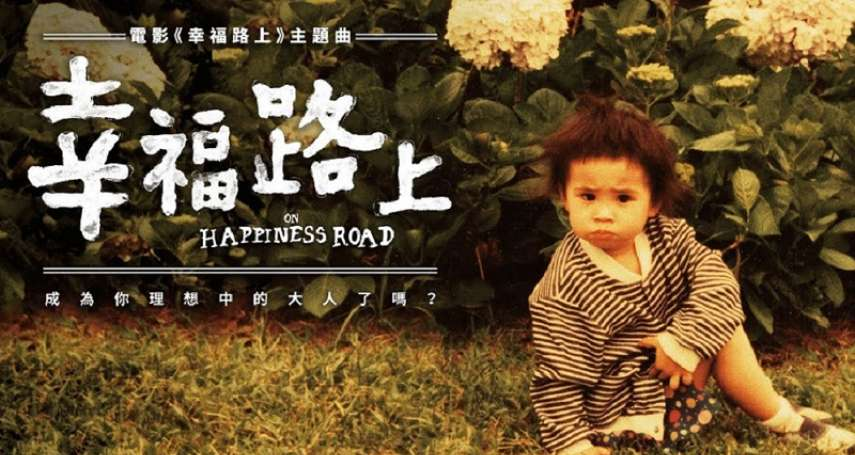 戰鬥音樂學》在幸福與不幸福的路上