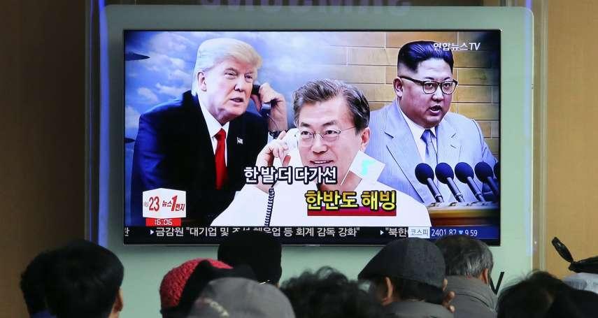 閻紀宇專欄:朝鮮半島局勢關鍵字「無核化」──川普「利比亞模式」vs.金正恩「階段性同步進行」