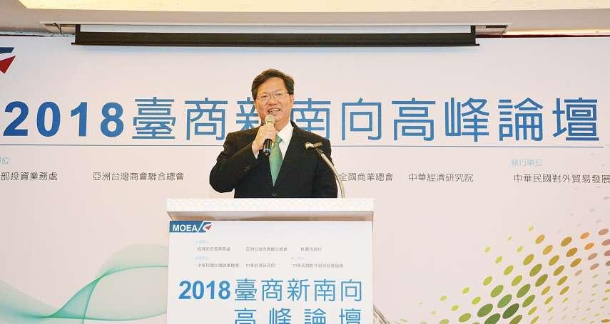 2018台商新南向高峰論壇 鄭文燦:發展桃園為優質新南向交流城市