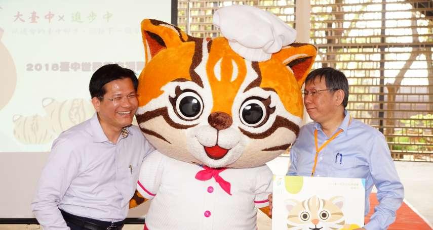林佳龍邀台北市民參觀花博;柯文哲:只要打折我們會傾巢而出