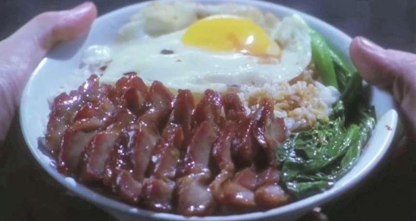 誰說「黯然銷魂飯」的靈魂是洋蔥,燒臘才是重點!香港大廚揭《食神》經典菜色製作祕辛…