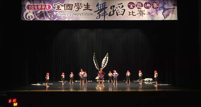 台東之光!全國學生舞蹈賽介達國小獲第一