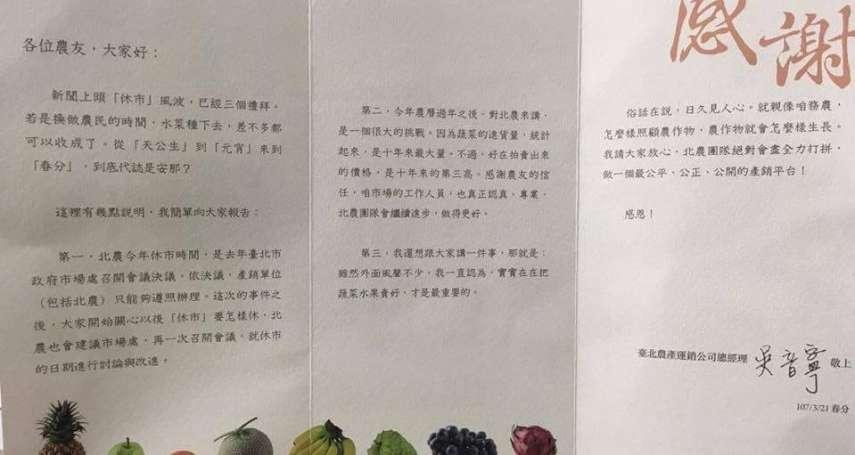 吳音寧發感謝卡「把蔬果賣好才最重要」 有農民抱怨:看到「掉下巴」