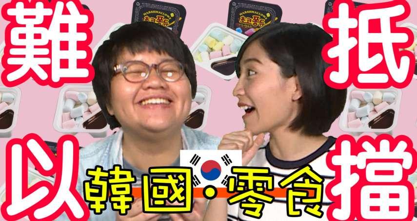 【影音】盤點5樣韓國新奇零食!傳說中難以抵擋的即食人蔘雞?