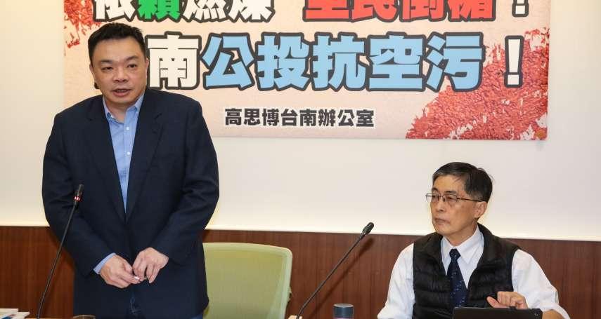 批台南空汙六都第二名 高思博將發起反空污公投
