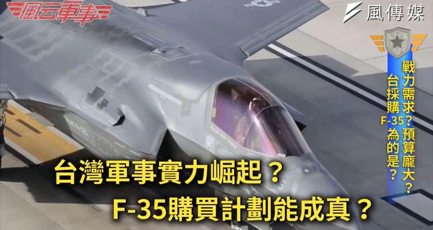 【空軍新契機?!F-35能成下一代台灣空中護衛隊?專家這樣說..