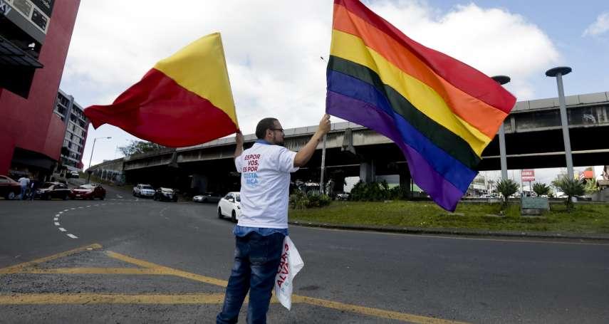 彩虹地圖多一國》中美洲第1、拉美第6 哥斯大黎加同婚合法生效