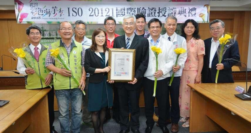 2018桃園彩色海芋季獲ISO認證 為公部門活動首例