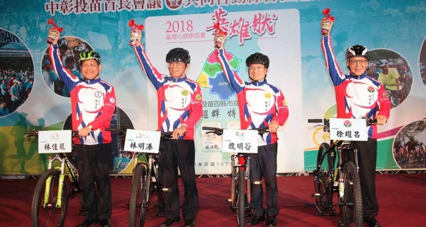 提升運動風氣 中彰投苗推「台灣心健康證書」