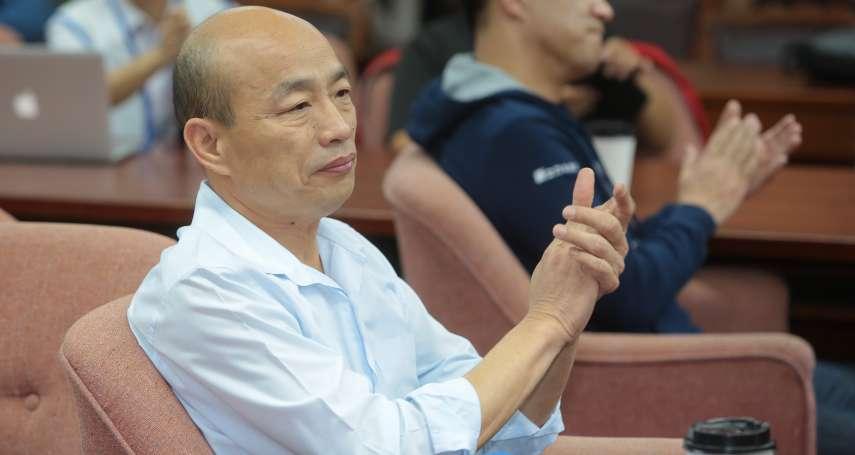 坐等「討厭民進黨」斷開票房毒藥枷鎖 不選黨主席的韓國瑜想校正回歸?