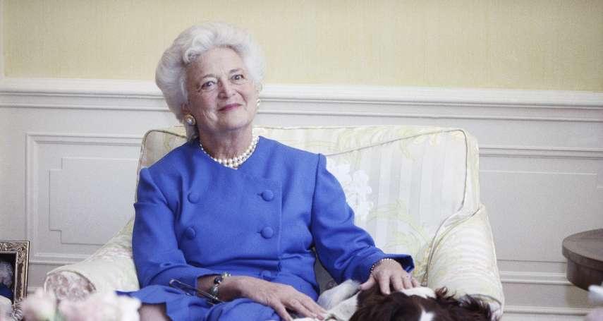 「布希王朝」家長、美國前第一夫人芭芭拉.布希92歲高齡辭世