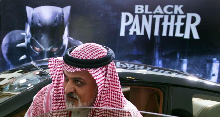 《黑豹》打頭陣!全世界最保守的伊斯蘭國家,禁絕35年終於有了一家電影院