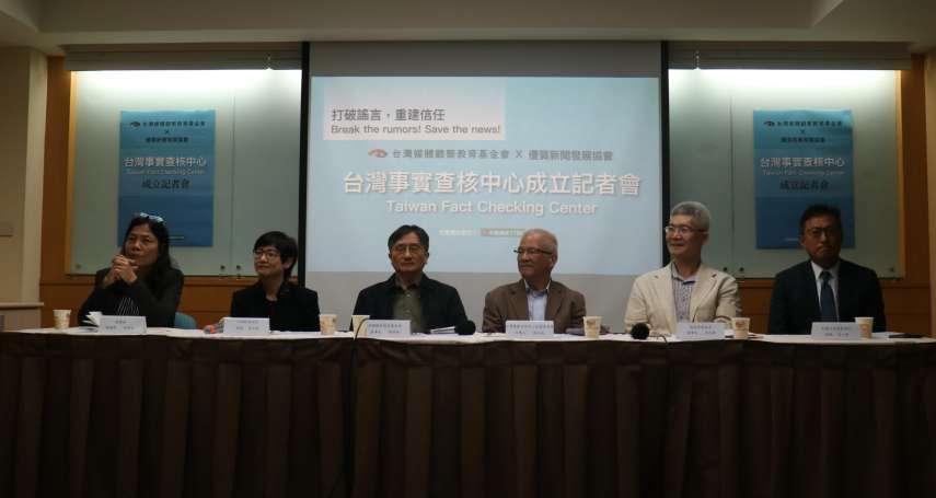 打擊假新聞!台灣事實查核中心成立 啟動群募200萬元