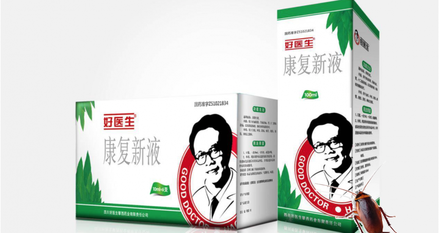 喝了蟑螂汁卻不自知?中國藥廠年產60億隻「小強」入藥,網民發現真相「直接吐在螢幕上」