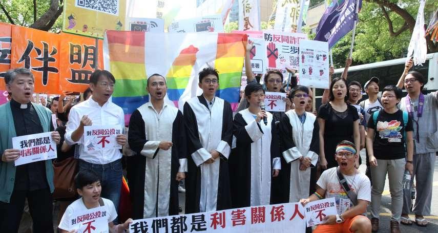 公投不該成為壓迫弱勢的工具!台灣守護民主平台:同婚釋憲一週年,蔡政府應儘速修正民法