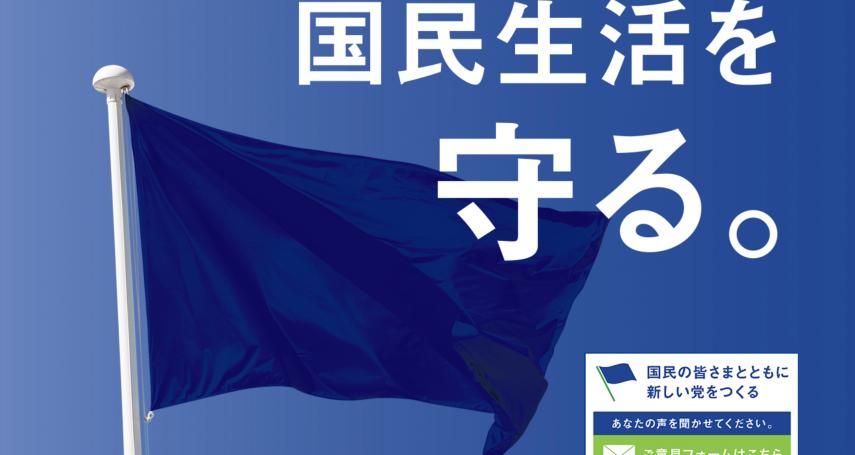 民進黨改名國民黨?!日本「民進黨」與「希望之黨」將合併,新黨名「國民黨」呼聲高