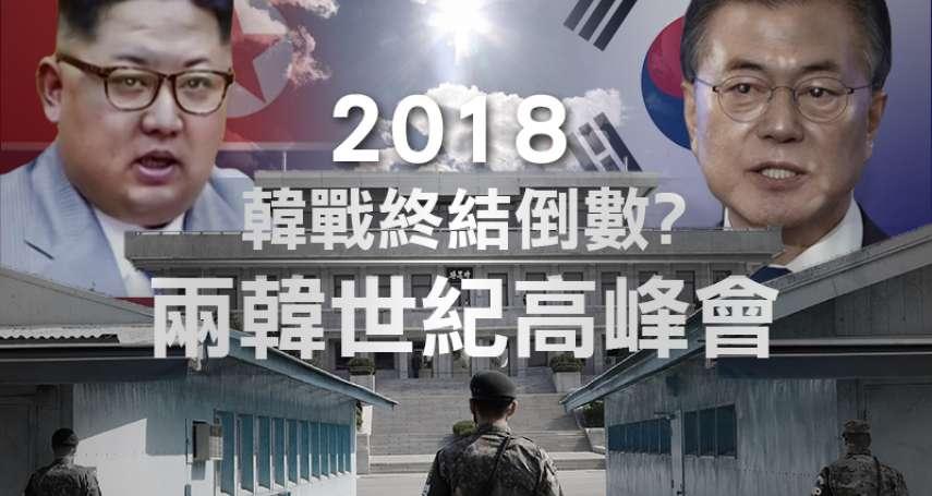 朝鮮半島世紀峰會.兩韓和戰風起雲湧《風傳媒》全程即時報導