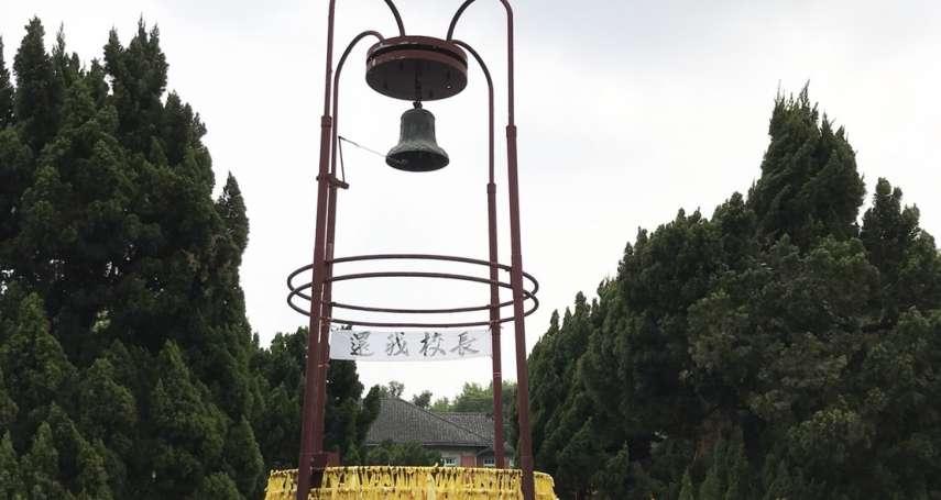 台大自主聯盟抗議強硬拔管 綠市議員周威佑:叫他們用黃絲帶自吊傅鐘下