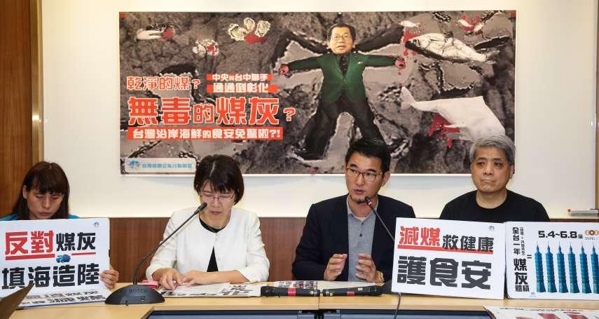 台中電廠煤灰填埋造陸 彰濱環境受挫 環團籲提減媒期程與修法