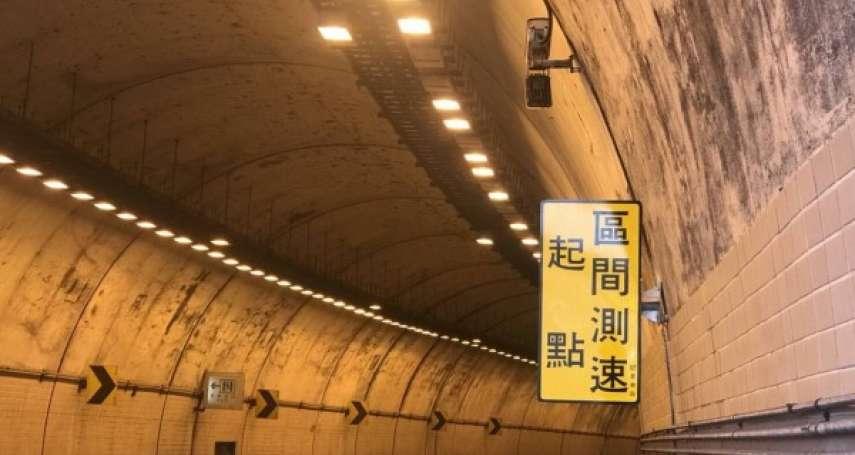 台灣首例!萬里隧道「均速」執法 快過平均時間就開罰