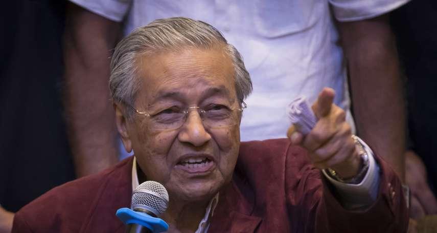 破天荒!馬來西亞建國61年首度政黨輪替,92歲前總理馬哈地扳倒貪腐執政黨