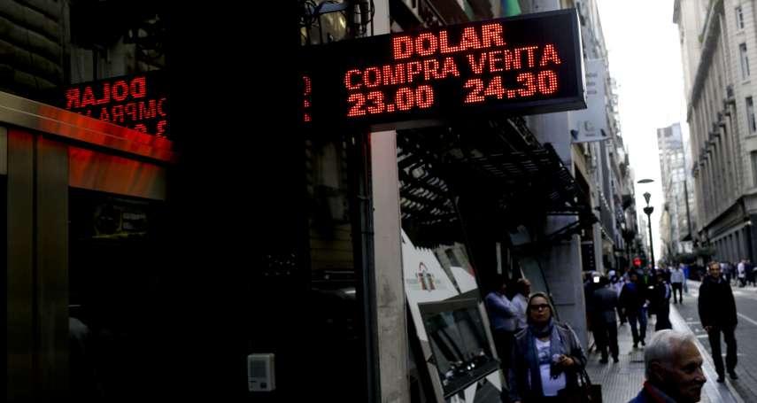 阿根廷披索狂貶不止》總統馬克里向IMF求援 避免貨幣危機失控