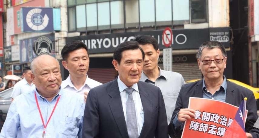 馬英九洩密案改判有罪 高院:身為民主法治國之元首,顯然不足為表率