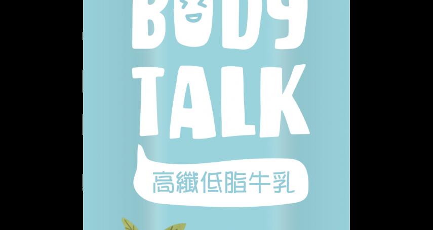 首瓶纖奶上市 高纖、低脂、優質蛋白新「纖奶」BODYTALK