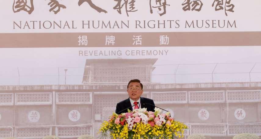 國家人權博物館揭牌》白色恐怖受難者陳中統:想知道當年誰告密