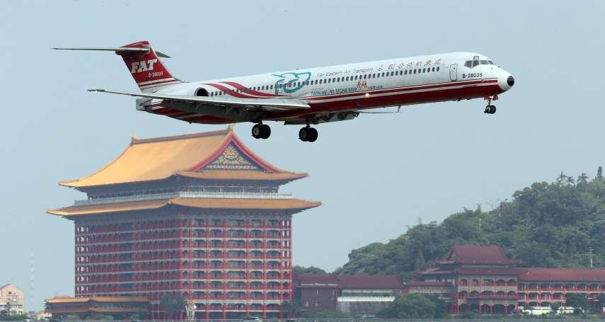 拱祥生觀點:整合遠航,台灣航空業競爭力翻轉契機