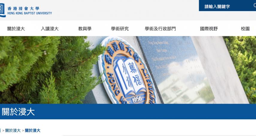 高教末路?正職被迫轉兼職:薪水減半、工作變多 香港浸會大學宗哲系教師全部未獲續約