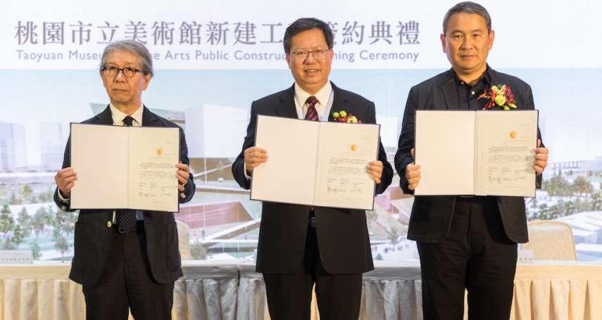 桃市美術館設計簽約 鄭文燦:遊樂化的展館、景觀化的建築