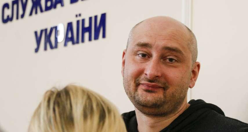 竟然是假死!俄羅斯記者傳出在烏克蘭遭暗殺,第二天「復活」現身記者會