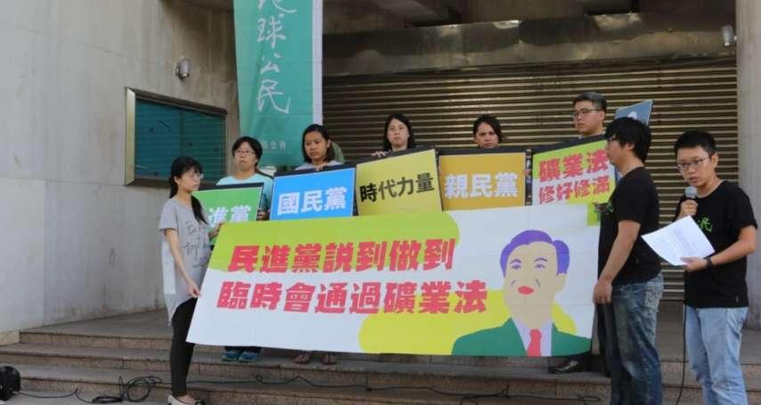 要求落實礦改及原民轉型正義!民團籲通過進步版《礦業法》 民進黨將提案排入臨時會