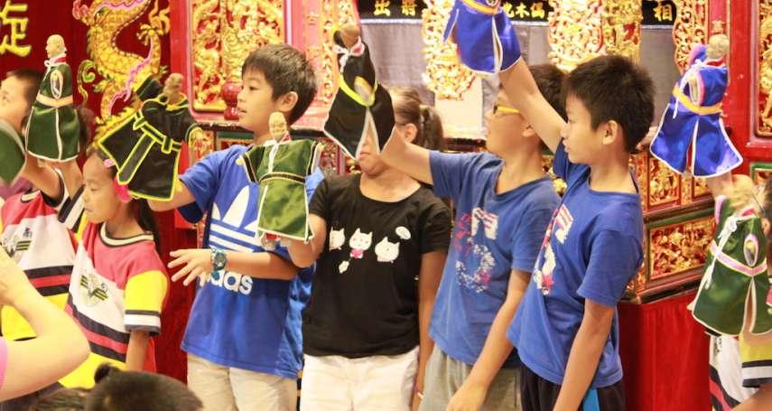 「藝傳千里」揮軍東北角 親子布袋戲風靡偏鄉校園