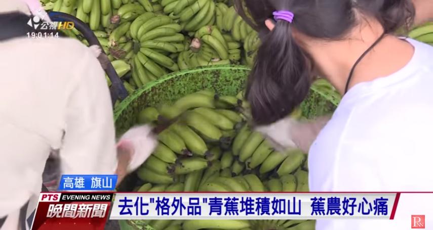 呂紹煒專欄:一根香蕉,無限遐思!
