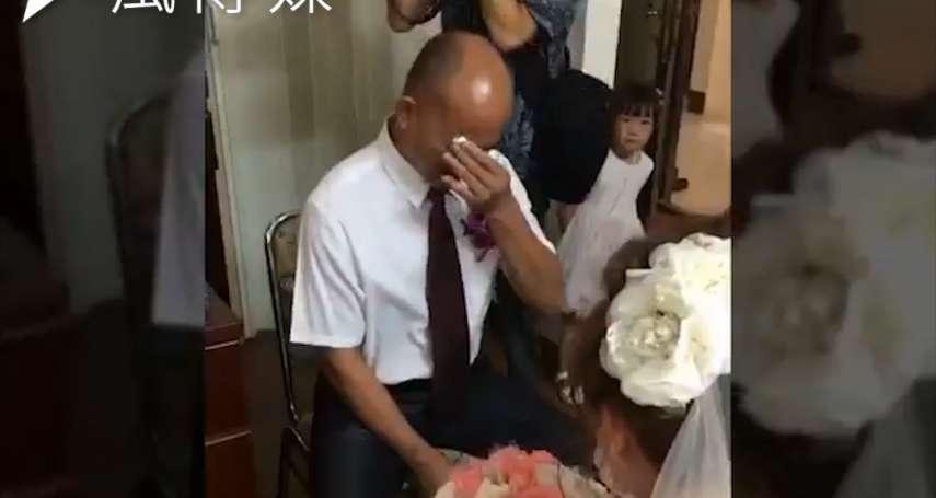 【影音】「不愛她了跟我說」爸爸嫁女兒,一席話惹哭全場