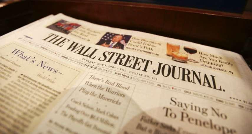 全球財經為你而來!風傳媒攜手華爾街日報,讓在地觀點為國際頭條加值