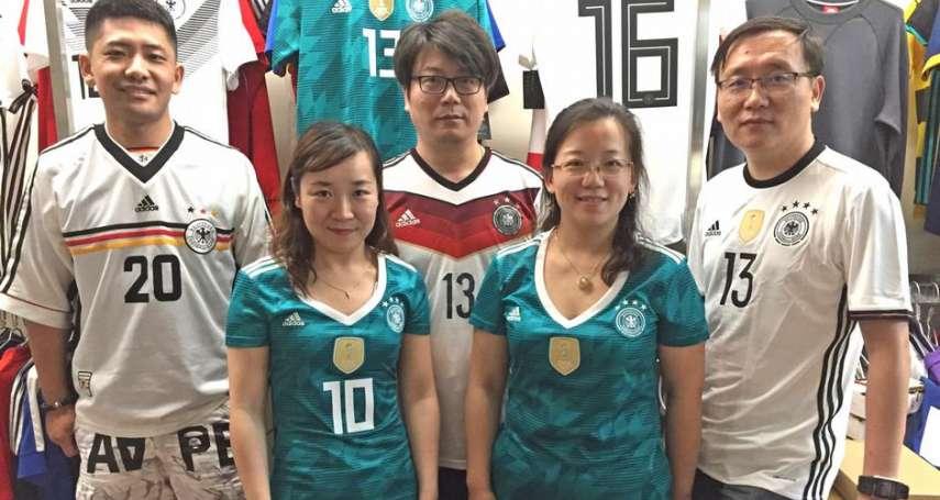 遙遠的東方有群德國隊鐵粉 就算中國隊踢進世足也撼動不了支持度