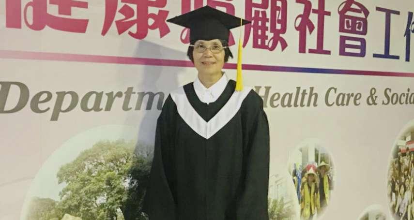 活到老學到老 63歲嬤社工系畢業獲雙證照