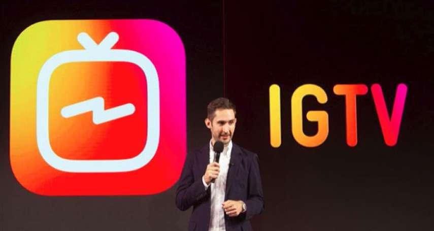 IG葫蘆裡賣什麼藥?推出影音平台「IGTV」,想瓜分YouTube老用戶!這些服務你買單嗎?