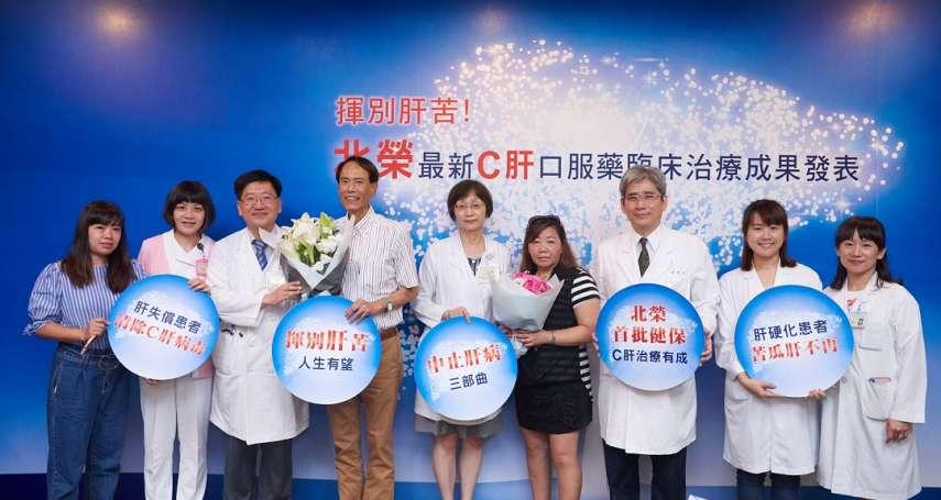 揮別「肝」苦! 北榮最新臨床治療成果出爐