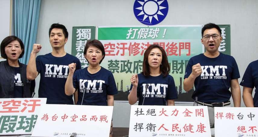質疑民進黨修《空污法》暗助財團!藍委關鍵條文堅決不讓