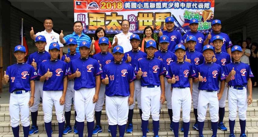 棒球》小馬青少棒中華隊單日2勝 宰韓國大勝澳洲