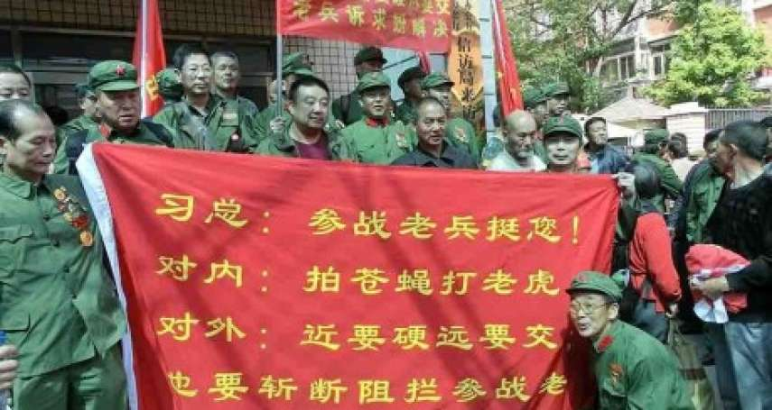 退役老兵抗爭維權:中國領導人揮之不去的煩惱