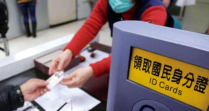數位身分證明年10月換發!未來結合手機免攜卡,還有駕照、健保卡功能