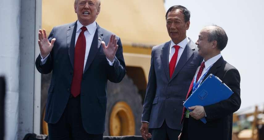 「要不是他,我不會來美國設廠」郭台銘誇川普:他的承諾力和執行力是最好的!