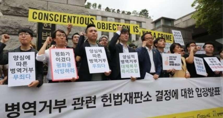從韓國的「良心拒服兵役者」看台灣:徵兵好還是募兵好?