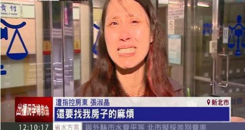 涉詐欺、誣告及恐嚇取財 房東張淑晶被判刑8年2月
